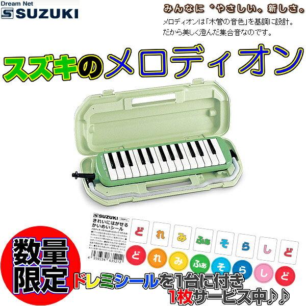 この商品はメロディオン27鍵盤です。数量限定ドレミシールDRM-1(1枚)サービス中SUZUKI(鈴
