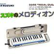 SUZUKI(鈴木楽器)「A-34C」アルトメロディオン(34鍵盤)【送料無料】【smtb-KD】【鍵盤ハーモニカ】【楽ギフ_包装選択】【楽ギフ_のし宛書】【RCP】:-as