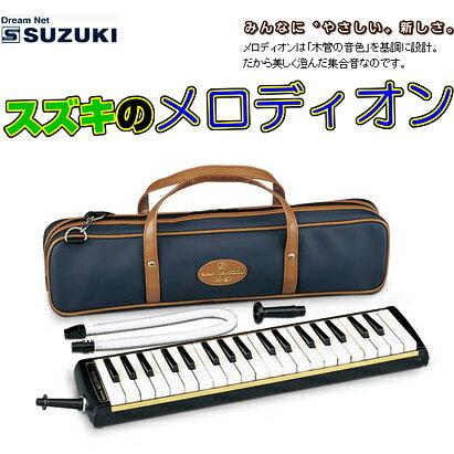 SUZUKI(鈴木楽器)「M-37C」アルトメロディオン(37鍵盤)送料無料smtb-KD鍵盤ハーモ