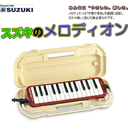 この商品はメロディオン27鍵盤です。SUZUKI(鈴木楽器)「MX-27S」ソプラノメロディオン(2