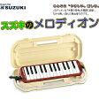 SUZUKI(鈴木楽器)「MX-27S」ソプラノメロディオン(27鍵盤)【送料無料】【smtb-KD】【鍵盤ハーモニカ】【楽ギフ_包装選択】【楽ギフ_のし宛書】【RCP】:-as