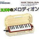【この商品はメロディオン27鍵盤です。】SUZUKI(鈴木楽器)「MX-27S」ソプラノメロディオン(27鍵盤)【送料無料】【smtb-KD】【鍵盤ハー..