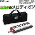 SUZUKI(鈴木楽器)「B-24C」バスメロディオン(32鍵盤)【送料無料】【smtb-KD】【鍵盤ハーモニカ】【楽ギフ_包装選択】【楽ギフ_のし宛書】【RCP】:-as