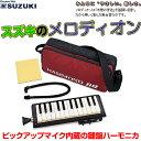 SUZUKI(鈴木楽器)※付属ケースは掲載画像と異なります。※「B-24H/Hammond BB」ハモンド/バス・メロディオン・(ピックアップマイク内蔵)(24...