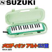 """【今なら""""どれみシール""""1台につき1枚をセット】SUZUKI(鈴木楽器)鍵盤ハーモニカ MXA-32G(グリーン) アルト メロディオン(32鍵盤)MXA32G(旧モデル:MX-32Cではありません)【送料無料】【smtb-KD】【鍵盤ハーモニカ】【楽ギフ_包装選択】【楽ギフ_のし宛書】【RCP】:-p2"""