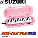 """【今なら""""どれみシール""""1台につき1枚をセット】SUZUKI(鈴木楽器)鍵盤ハーモニカ MXA-32P(ピンク) アルト メロディオン(32鍵盤)MXA32P(..."""