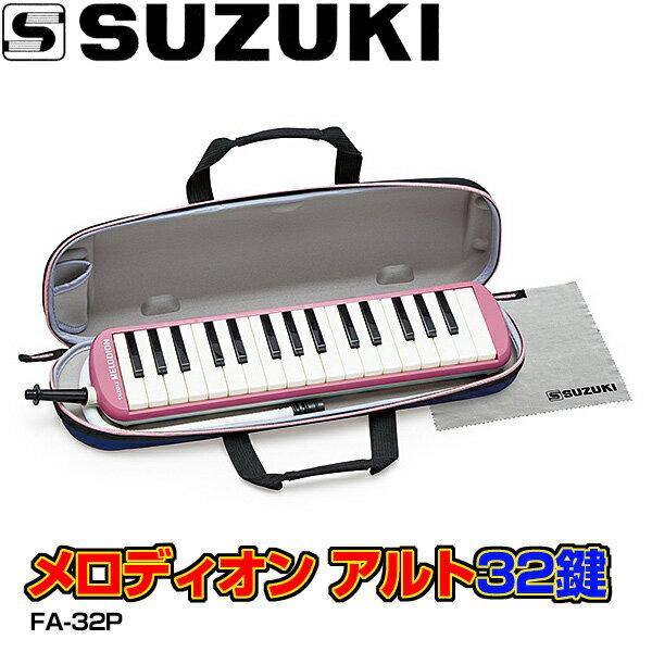 """今なら""""どれみシール""""1台につき1枚をセットSUZUKI(鈴木楽器)鍵盤ハーモニカ「FA-32P(ピ"""
