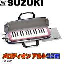 """【今なら""""どれみシール""""1台につき1枚をセット】SUZUKI(鈴木楽器)鍵盤ハーモニカ「FA-32P(ピンク)」アルト メロディオン(32鍵盤)FA32P(旧モデル:F-32Pではありません)【送料無料】【smtb-KD】【鍵盤ハーモニカ】【楽ギフ_包装選択】【楽ギフ_のし宛書】【RCP】:-as"""