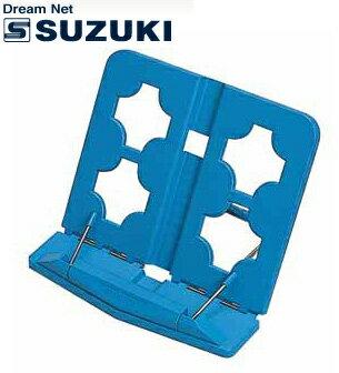 SUZUKI(鈴木楽器)「大正琴書見台F-100B(青色)」※大正琴向け卓上譜面台※送料無料smtb