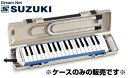 SUZUKI(鈴木楽器)「MP-233 アルトメロディオンA-34C用ハードケース」※鍵盤ハーモニカ・メロディオン用ケース※【送料無料】【smtb-KD】【RC...
