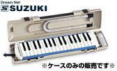 SUZUKI(鈴木楽器)「MP-233 アルトメロディオンA-34C用ハードケース」※鍵盤ハーモニカ・メロディオン用ケース※【送料無料】【smtb-KD】【RCP】-p2