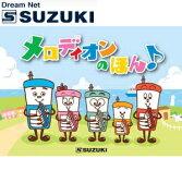 SUZUKI(鈴木楽器)「メロディオンのほん」※鍵盤ハーモニカ ソング集(楽曲集) メロディオンの本※【送料無料】【smtb-KD】【RCP】