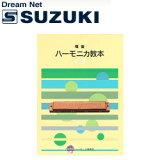 SUZUKI(鈴木楽器)「複音ハーモニカ教本 上級」【】【smtb-KD】【RCP】: