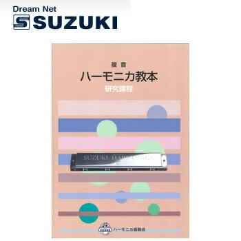 SUZUKI(鈴木楽器)「複音ハーモニカ教本研究課程」送料無料smtb-KDRCP: