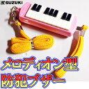 SUZUKI(鈴木楽器)「メロディオン型防犯ブザー MP-120P(ピンク)」<お子様の安全に一役買います!>【送料無料】【smtb-KD】【RCP】