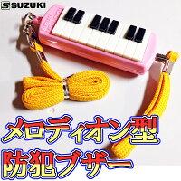 SUZUKI(鈴木楽器)「メロディオン型防犯ブザーMP-120P(ピンク)」<お子様の安全に一役買います!>【送料無料】【smtb-KD】【RCP】