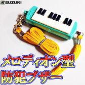 SUZUKI(鈴木楽器)「メロディオン型防犯ブザー MP-120G(グリーン)」<お子様の安全に一役買います!>【送料無料】【smtb-KD】【RCP】