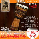 TOCA(トカ) TODJ-10TM Origins Tribal Mask 10 木製 本革 10インチ ロープチューン ジャンベ【送料無料】【smtb-KD】【RCP】