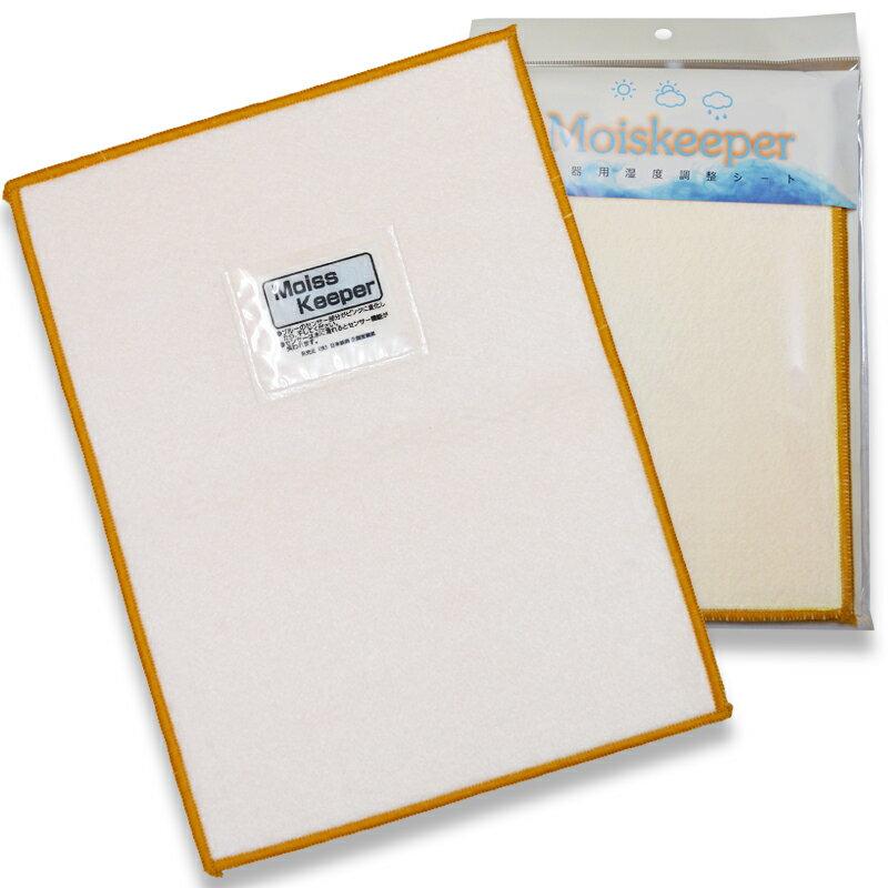 湿度調整シート(1シート入り)【MOISKEEPER(モイスキーパー)】REGULAR:レギュラー湿度調整グッズ【送料無料】【smtb-KD】【RCP】:-p2