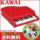 カワイのミニピアノ ミニピアノP-25(ローズレッド):ROSE RED 1107 トイピアノ 指が挟まる心配のない 屋根の開かないタイプです♪【キッズ お子様】【ピアノ おもちゃ】【辻井伸行】【smtb-KD】【RCP】【おとをだしてあそぶーGGR】P25:-p2