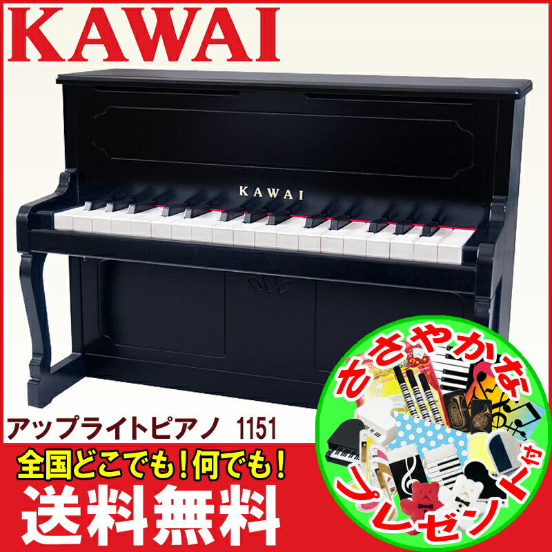 カワイのミニピアノアップライトピアノ1151(ブラック)トイピアノキッズお子様ピアノおもちゃ辻井伸行