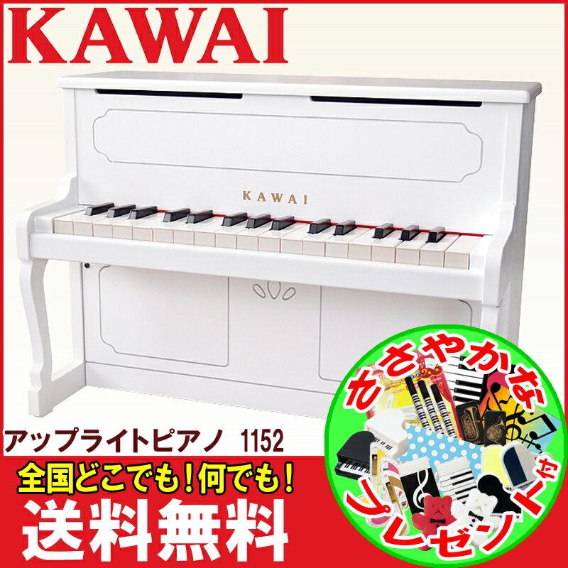カワイのミニピアノアップライトピアノ1152(ホワイト)ホワイトトイピアノキッズお子様ピアノおもちゃ