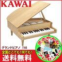 楽器玩具ランキング週間1位獲得しました!!(2019/1/14-1/21) KAWAI(河合楽器製作所)グランドピアノ(木目調)タイプのカワイのミニピアノ32鍵(木目調-ナチュラル) 1144 /トイピアノ KAWAI 1144【キッズ お子様】【smtb-KD】【RCP】【おとをだしてあそぶーGGR】:-p2