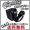 9V・ACアダプター「AC-200」/Pignose(ピグノーズ) 7-100R/エレクトリックギター・コンパクトアンプ専用アダプター AC200【送料無料..