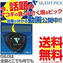 【3枚セットパック】驚異の弱音効果! サイレントピック SP-3 SILENT PICK ピック型弱