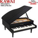 【予約受付中!】カワイのミニピアノ ミニグランドピアノ ブラック 1141 BK:ブラック トイピアノ 屋根が開く本格タイプです♪【..