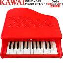 【選べるダブル特典】カワイのミニピアノ KAWAI P-25 ポピーレッド RED 1183 トイピアノ 指が挟まる心配のない 屋根の開かないタイプで..