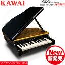 カワイのミニピアノ ミニグランドピアノ KAWAI 1191 ブラック 黒 BLACK トイピアノ 屋根が開く本格タイプです♪【キッズ お子様】【..
