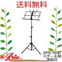 ARIA(アリア) 譜面台(スチール製)AMS-40B MUSIC STAND