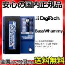DigiTech BASS WHAMMY ベースワーミーペダル/ピッチシフター 【smtb-KD】【RCP】:-p5