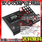 【新品アウトレット!!】DigiTech RP360XP マルチエフェクター 【smtb-KD】【RCP】:-p2