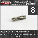 ALLPARTS GS-3377-005 Pack of 8 Tele and Bass Bridge Height Screws☆ALLPARTS 7538☆ベース/ テレキャスター用弦高調整用イモネジ 8本セット【送料無料】【smtb-KD】【RCP】