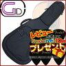 【あす楽対応】GID(ジッド)CASE SERIES/フォークギター・クラシックギター用ウルトラライトケース(BLACK:ブラック)/GUL-C/F BK【送料無料】【smtb-KD】GULCF【RCP】:-as-p5