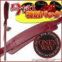 【スペシャル・パック:FENDERピック5枚をセット】ONE's WAY 日本製ギターストラップ(リッケンタイプ) レッド:RED 厚手のレザー(革)を使用 OR-2800 ワンズウェイ LEATHER VINTAGE GUITAR STRAP Ricken type/OR2800【送料無料】【smtb-KD】【RCP】