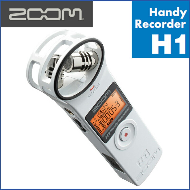 ZOOM(ズーム) H1W WHITE/ホワイト Handy Recorder ステレオハンディレコーダー 趣味からビジネスまでマルチに活躍するモバイルレコーダーです【送料無料】【smtb-KD】【RCP】:-p5