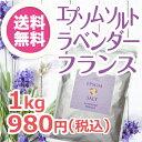 【新製品】エプソムソルト ラベンダーフランス 1kgパック ...