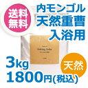 内モンゴル産 天然重曹 3kgパック (入浴剤原料) 計量スプーン付き 【送料無料】 エプソムソルト