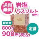 ヒマラヤ岩塩バスソルト 800gパック正規品(新容量)【送料...