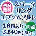 スパークリング・エプソムソルト 18個入り 【送料無料】シュワシュワの炭酸の泡の出る進化版エプソムソルトが新発売!
