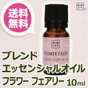 【送料無料】 ビオスパ・エッセンシャルオイル 【フラワーフェアリー10ml】(精油・アロマオイル)