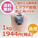 食用ヒマラヤ岩塩ピンクソルト「めぐみ/パウダー/業務用1kg」【送料無料】