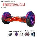 【バージョンアップ】 『Gangoo-A.T.3』 セグウェイ ミニセグウェイ バランススクーター 10インチエアLEDタイヤ キャリーハンドル 軽量..