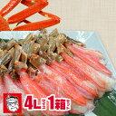 【1箱セット】老舗店舗が贈る生本ずわい蟹!かに!!カニ!!!...
