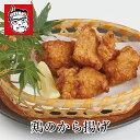 【国産鶏使用】がんこの鶏のから揚げ(200g×4袋)