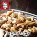 【国産鶏使用】がんこの親鶏炭火焼(200g×3袋)
