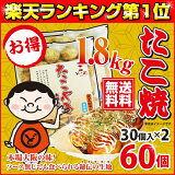 【送料無料】元祖どないや 冷凍大玉たこ焼 60個入り素焼き※オリジナルソース無し